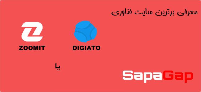 برترین سایت فناوری ایران زومیت zoomit بهتر است یا دیجیاتو digiato ?