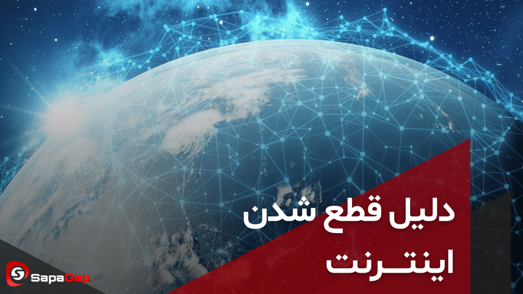 دلیل قطع شدن اینترنت کامپیوتر و موبایل و رفع 100% آن