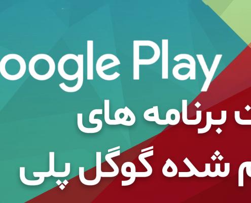 لیست برنامههای تحریم شده گوگل پلی