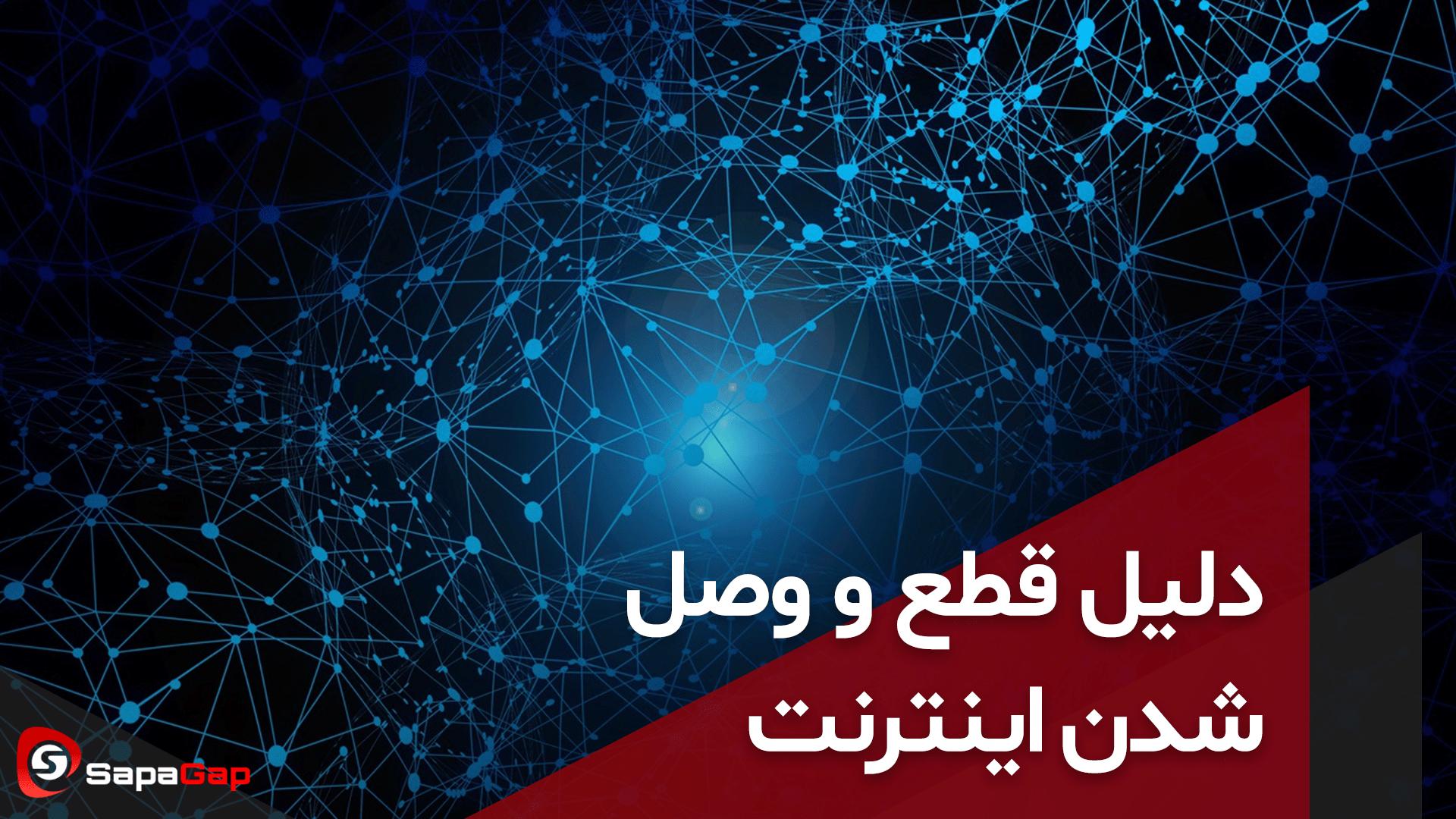 دلیل قطع و وصل شدن اینترنت