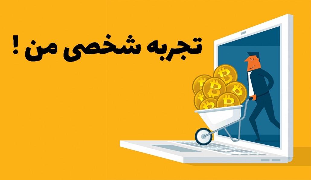 خرید ارز دیجیتال در ایران