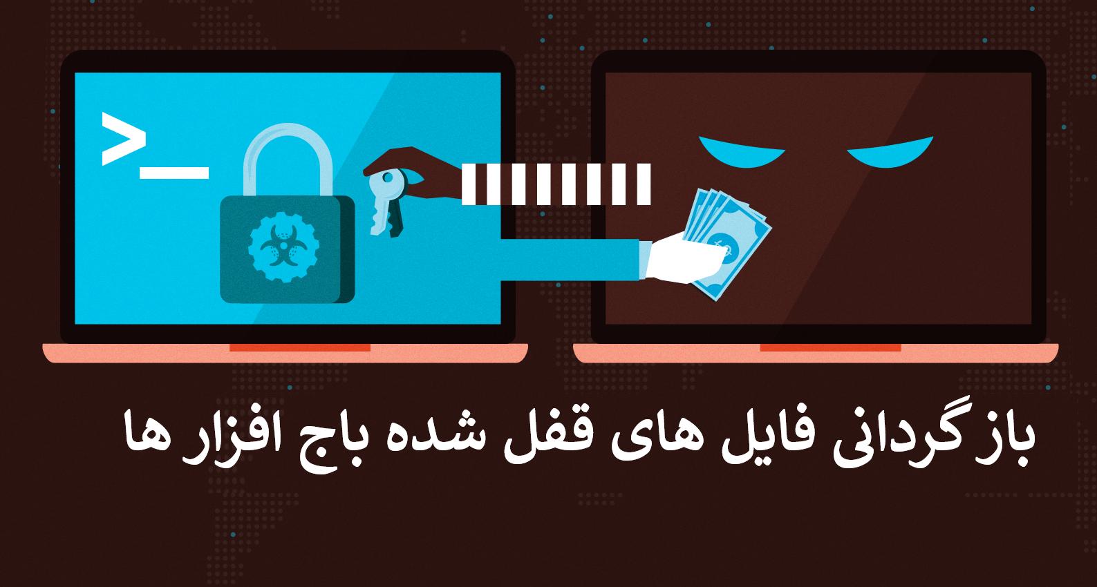 رفع مشکل باج افزار guer ransomware virus بازگشایی فایل ها با پسوند  .guer